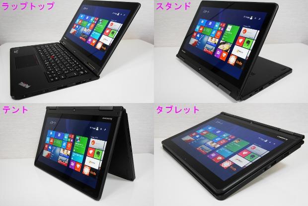 『Lenovo Yoga』4つのモード
