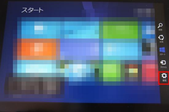 Windows8.1 チャームの表示