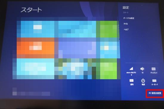 Windows8.1 「PC設定の変更」クリック