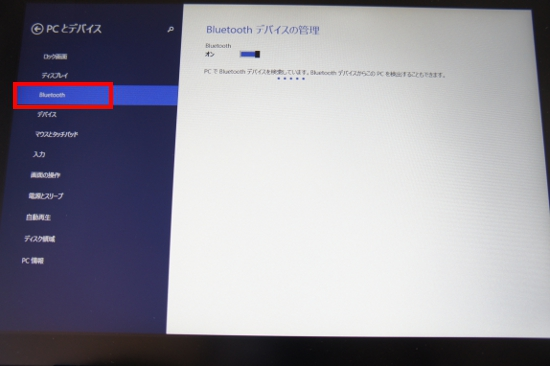 Windows8.1 「Bluetooth」クリック