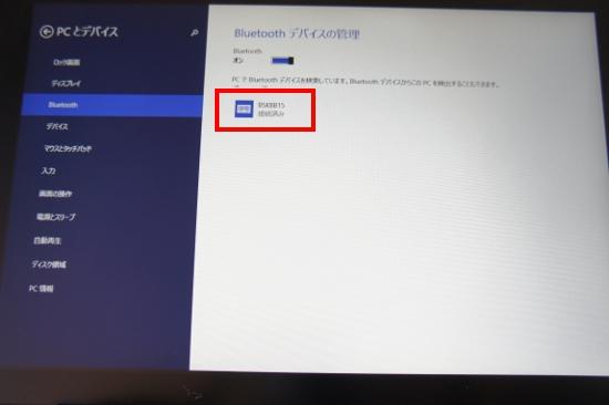 Windows8.1 Bluetoothパスコード入力