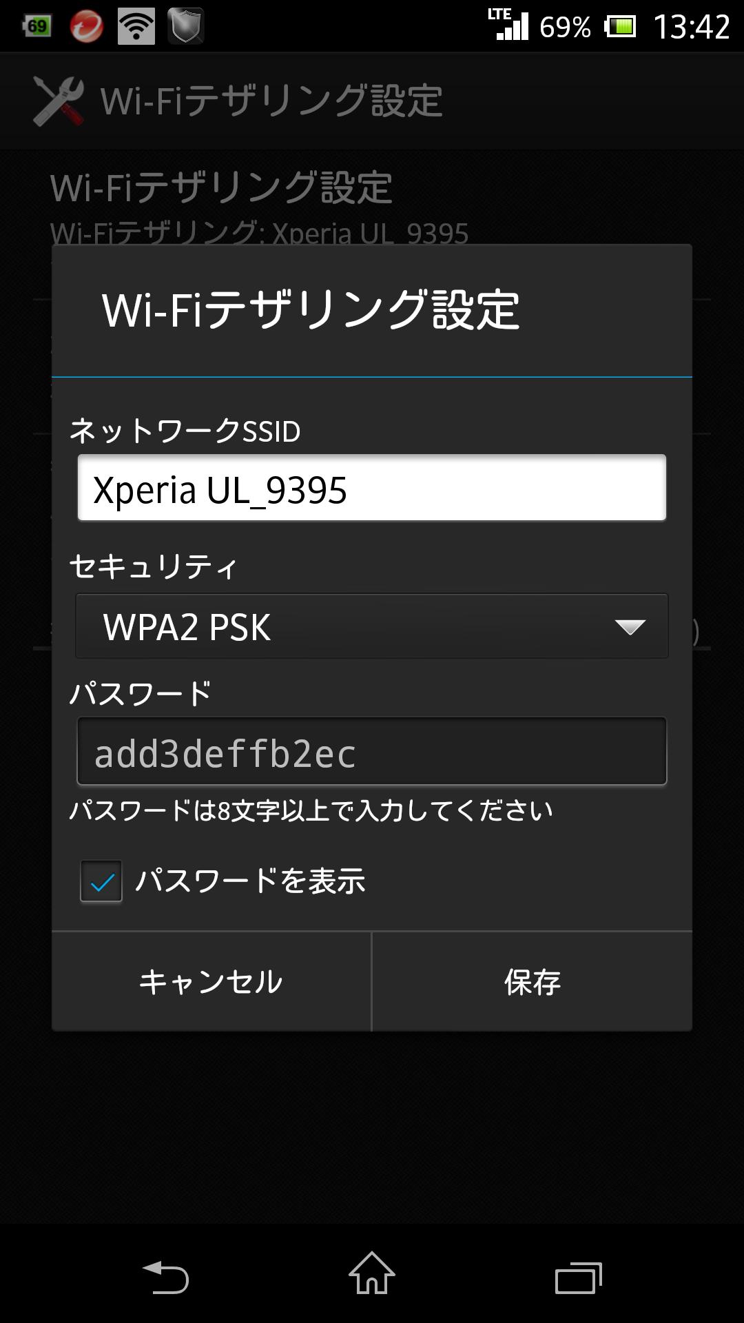 ネットワークSSID