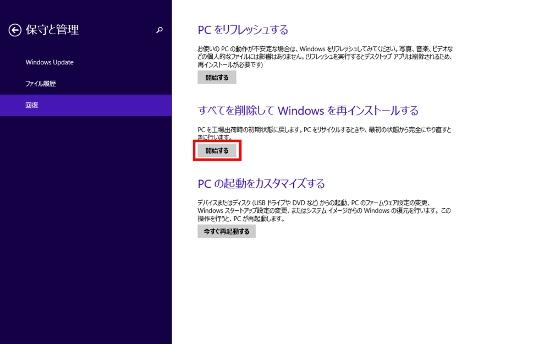 「Windows 再インストール」の「開始する」をタップ