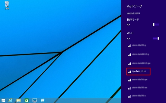スマホのネットワークIDのアイコンをタップ