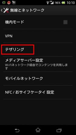 無線とネットワーク画面で[テザリング]をタップ