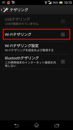 テザリング画面で[Wi-Fiテザリング設定]をタップ