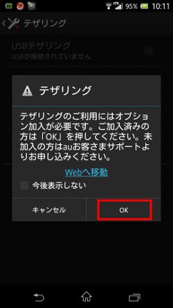 テザリングの注意メッセージを確認し[OK]をタップ