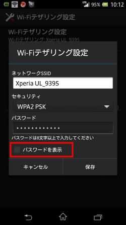 Wi-Fiテザリング設定画面で[パスワードを表示]チェックボックスをタップ