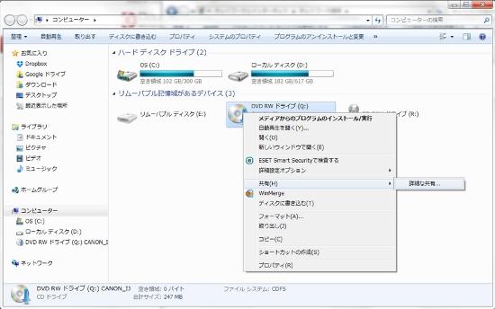 DVDディスクドライブのアイコンで右クリック
