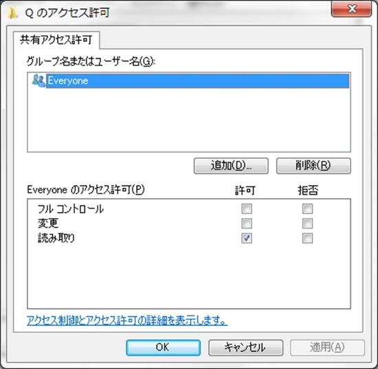 アクセス許可画面