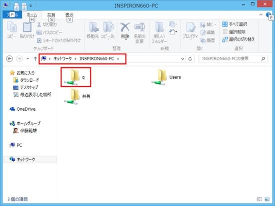Windowsタブレットのエクスプローラ