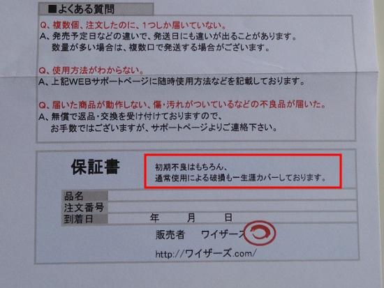 タブレットケースの保証書