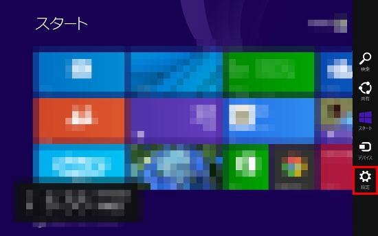 Windows8.1 チャームを表示