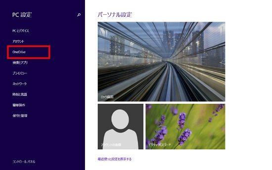 Windows8.1 「OneDrive」クリック