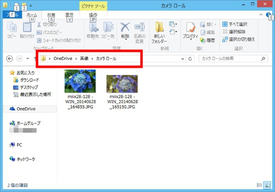 Windows8.1 OneDriveの保存先