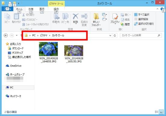 Windows8.1 ローカルストレージの保存先