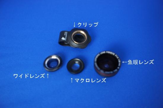 3種類のレンズとクリップ