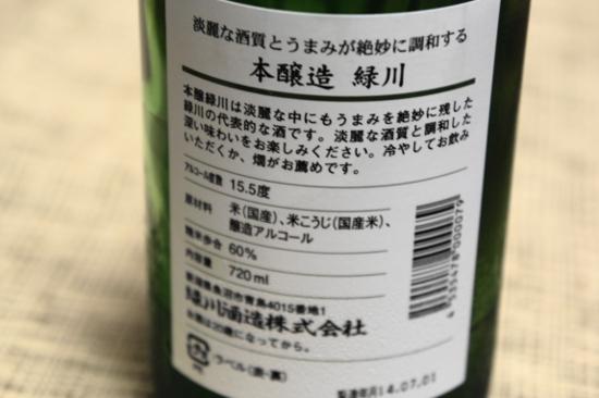 緑川『本醸』裏のラベル