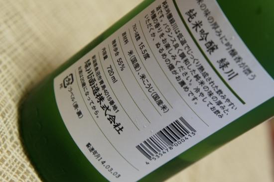 緑川『純米吟醸』裏ラベル