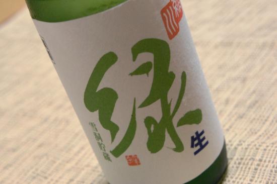 純米吟醸 緑「生」
