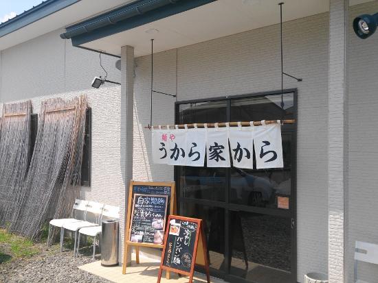 麺や うから家から のお店入口