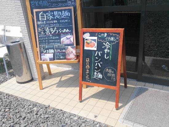 冷やしバンバン麺の看板