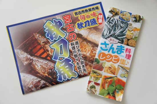「宮古のさんま料理レシピ集」と見分け方