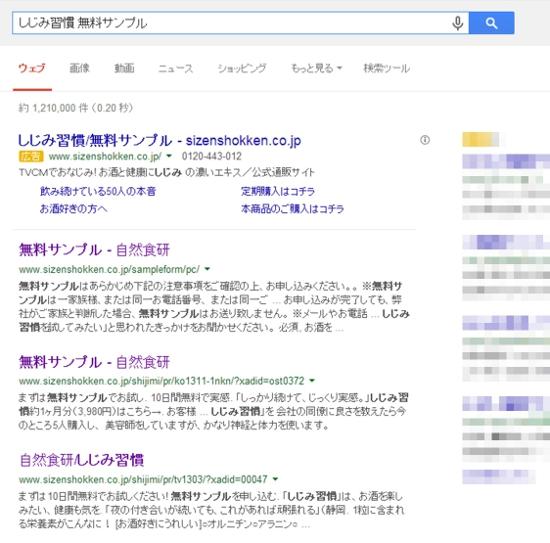 しじみ習慣無料サンプル検索結果