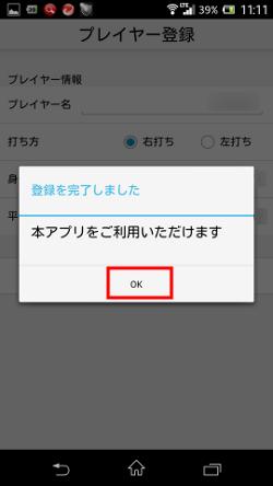 登録完了「OK」をタップ