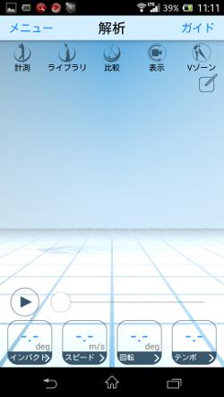 「M-Tracer」アプリ起動・初期画面表示