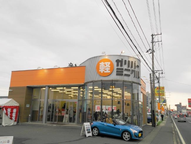 軽自動車の専門店『ガリバーミニクル安積店』
