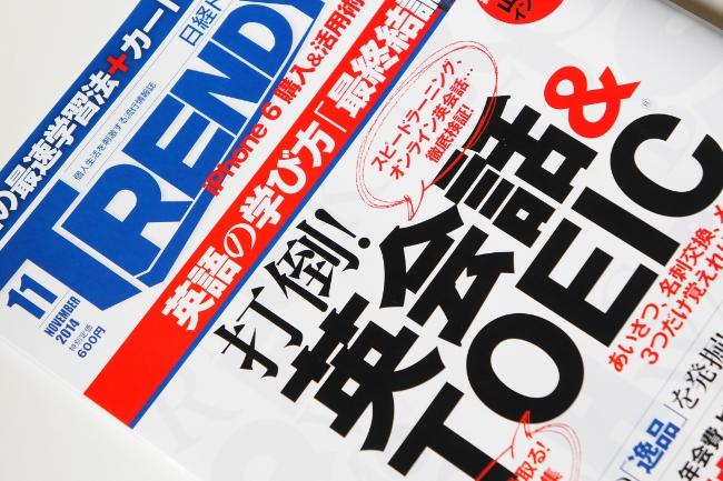 日経トレンディ2014年11月号の表紙