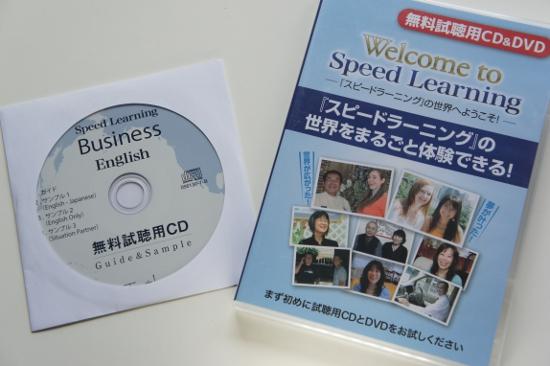 スピードラーニング無料CD/DVD