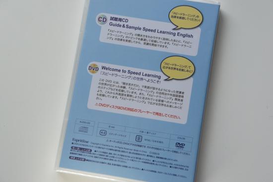 スピードラーニングの無料試聴用CD&DVDパッケージ(裏)