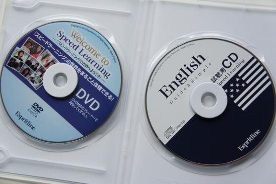 スピードラーニングの無料試聴用CD&DVDパッケージ