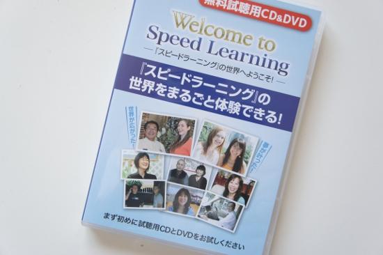 スピードラーニング 無料サンプルCD