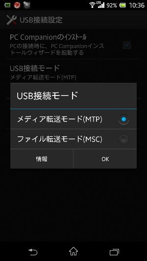 スマホのUSB接続モード