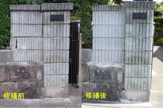 壊されたブロック塀