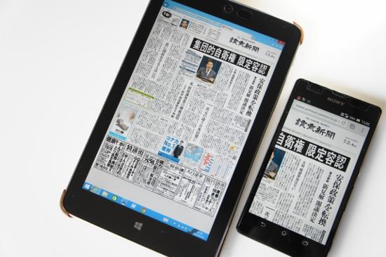 新聞紙面画像