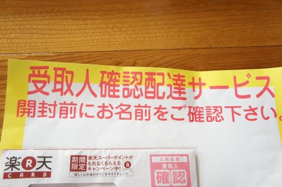 配送された楽天カード