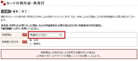 楽天e-NAVIカードの再作成・再発行ページ