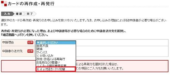 楽天e-NAVIカードの再作成・再発行ページリスト選択