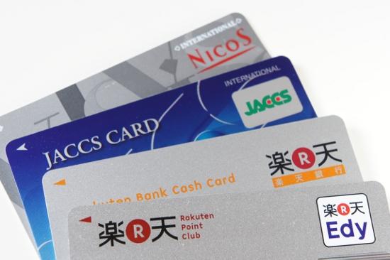 楽天カードなどのクレジットカード