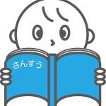 学校の教科書もデジタル化