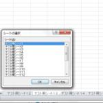 エクセルブックに登録されているシートの一覧を表示する方法