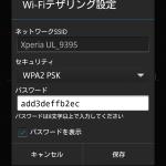 スマートフォンのテザリングのパスワードを変更する方法