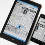 新聞からの情報収集は紙面画像で楽しみながら効率よく!