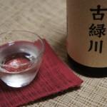 【日本酒メモ】純米吟醸酒を熟成させた古緑川