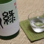 【日本酒メモ】コメの旨みと上品な香りが楽しめる『純米緑川』!