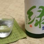 【日本酒メモ】限定販売!純米吟醸 緑「生」